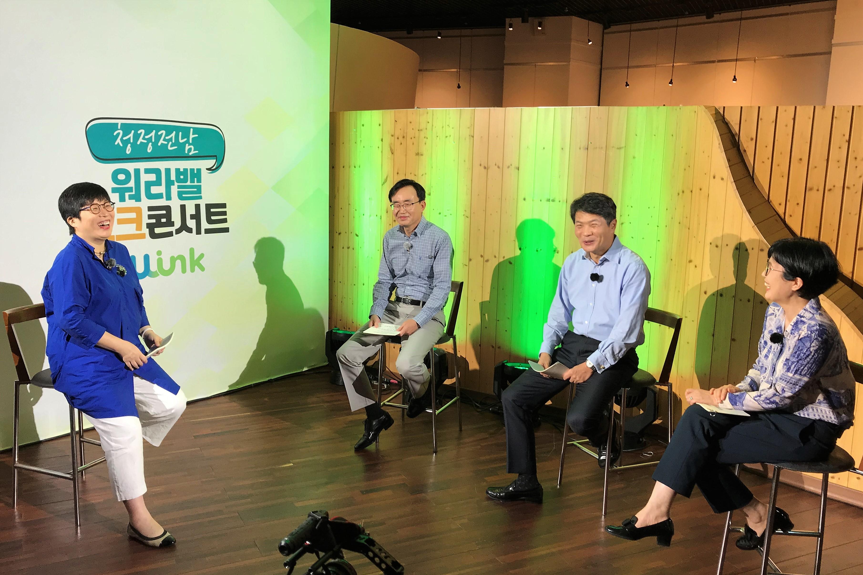 """[보도자료] 전남여성가족재단""""청정전남, 워라밸 토크콘서트 개최"""" 1번 이미지"""